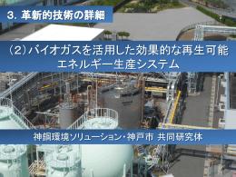 B-DASHプロジェクト No.2 バイオガスを活用した効果的な再生可能
