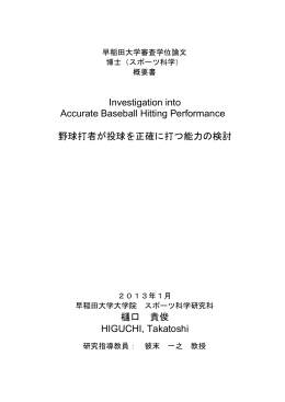 Investigation into Accurate Baseball Hitting Performance 野球打者が