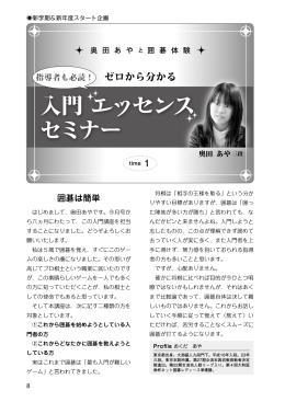囲碁は簡単 - 日本棋院