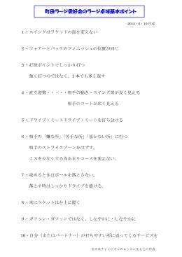 町田ラージ愛好会のラージ卓球基本ポイント