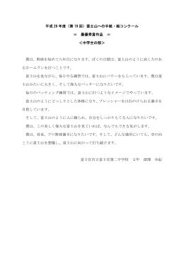 平成 26 年度(第 19 回)富士山への手紙・絵コンクール = 最優秀賞作品