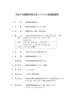 平成 27 年度藤岡市民初心者ソフトテニス教室開催要項