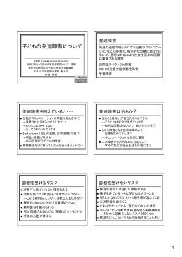 子どもの発達障害について - 平岩 幹男 ホームページ