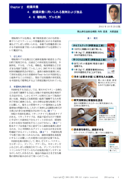 Chapter2 経腸栄養 4.