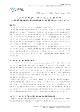 JFRL ニュース Vol.5 No.12 Aug. 2015