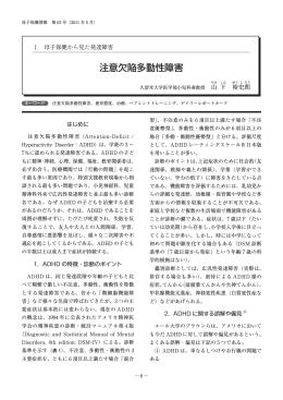 注意欠陥多動性障害 - 日本子ども家庭総合研究所