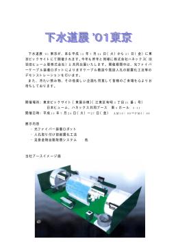 下水道展 `01 東京が、来る平成 1 3 年 7 月 2 4 日(火