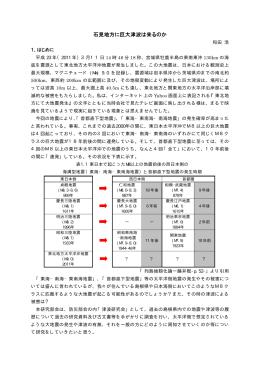2011-05石見地方に巨大津波は来るのか(和田浩)
