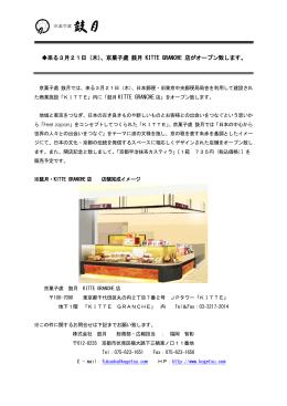 来る3月21日(木)、京菓子處 鼓月 KITTE GRANCHE 店がオープン致し