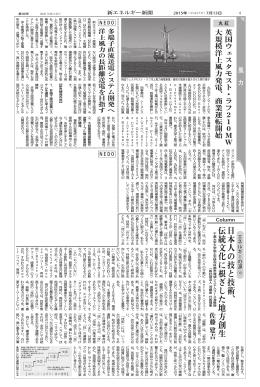 日本人の技と技術、伝統文化に根ざした地方創生