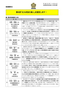 第8回「北九州技の達人」を認定します!