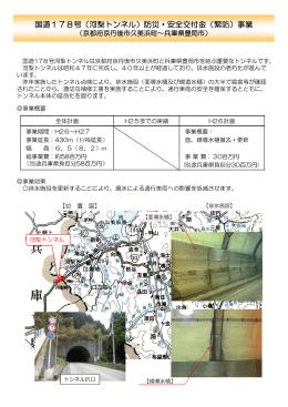 国道178号(河梨トンネル)防災・安全交付金(緊防)事業