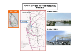 対スリランカ円借款「ケラニ河新橋建設計画」 案件位置図