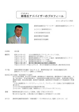 (静岡県地震防災アドバイザー 郷隆志 氏)(PDF:111KB)