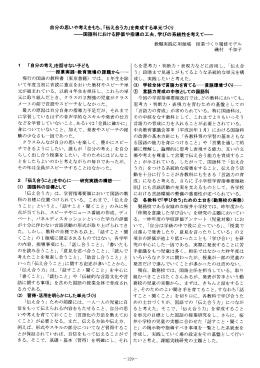 伝え合う力 - 愛知教育大学学術情報リポジトリ
