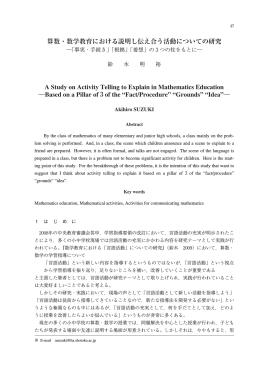 算数・数学教育における説明し伝え合う活動