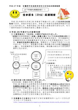 住ま居る応援制度パンフレット(PDF:650KB)