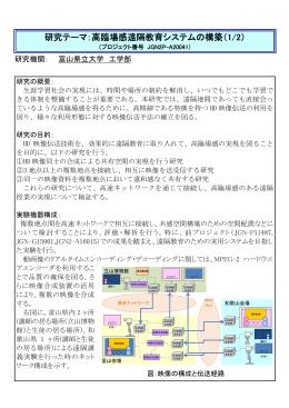 研究テーマ:高臨場感遠隔教育システムの構築(1/2)