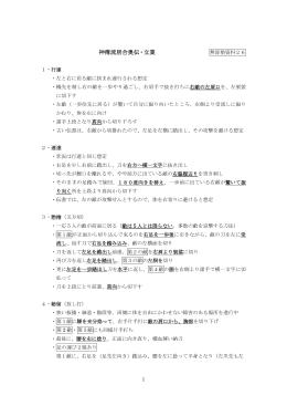 神傅流奥伝・立業