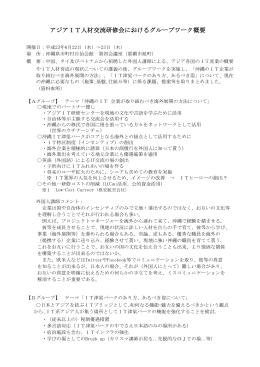 アジアIT人材交流研修会におけるグループワーク概要