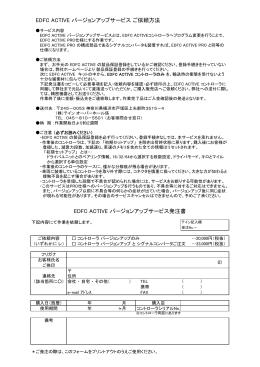 EDFC ACTIVE バージョンアップサービスご依頼方法 EDFC