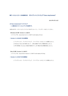新バージョンリリースのお知らせ クライアントソフトウェア - Bit