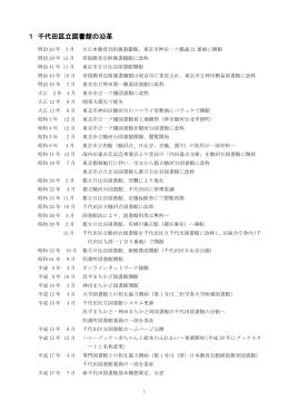 Ⅰ.千代田区立図書館の沿革 - 千代田区立日比谷図書文化館