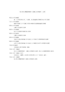 松江県土整備事務所 広瀬土木事業所 沿革