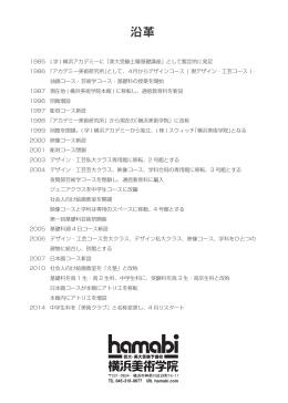 沿革 - 横浜美術学院