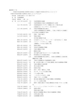 議案第57号 (PDF 176.9KB)