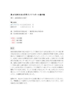 第47回西日本大学男子ソフトボール選手権 決勝戦