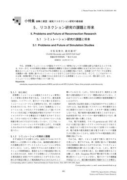 5.リコネクション研究の課題と将来