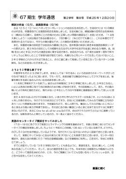 2年学年通信(pdf:186kB)