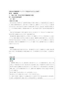 児童生徒の健康診断マニュアル(平成 24 年 10 月 11 日改訂) 第1章