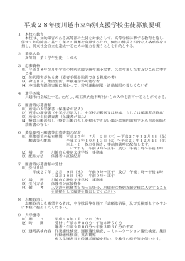 生徒募集要項(PDF:88KB)