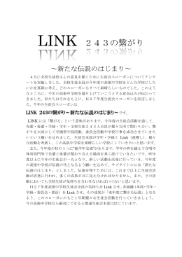 LINK 243の繋がり