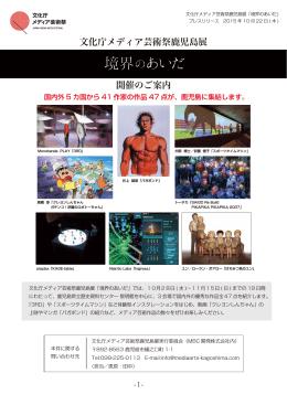 文化庁メディア芸術祭鹿児島展 開催のご案内