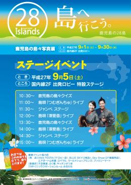 10:30∼ 鹿児島の島々クイズ 11:00∼ 島唄「つむぎんちゅ」ライブ 11