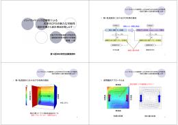 ノンパラメトリック逆解析による 次世代CFDの新たな可能性