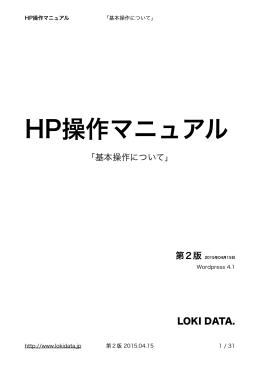 HP操作マニュアル - LOKI DATA.(ロキデータ)