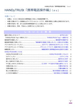 HANDyTRUSt「携帯電話操作編」(DOCOMO 900シーズ)