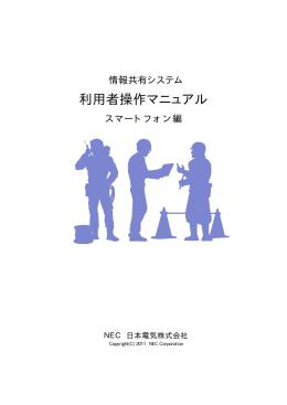 利用者操作マニュアル