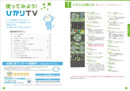 基本操作 - ひかりTV