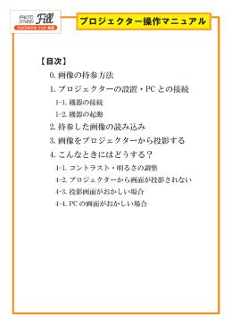 プロジェクター操作マニュアル - PHOTO STUDIO Fill