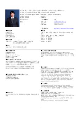 安藤 康高 - 足利工業大学