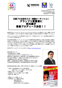 グランプリ受賞者に 秋元康が 音楽プロデュース決定!!