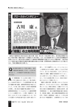古川 康氏・佐賀県知事