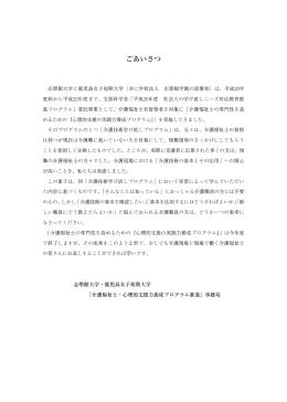 ごあいさつ - 志學館大学
