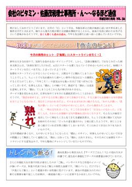 今月の商売のヒント:【「毎朝」にスタートラインを引く!】