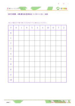 100マス計算 割り算1~10÷1~10の余り 05